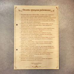 10-isakymu-kriksto-teveliams-rusiskai