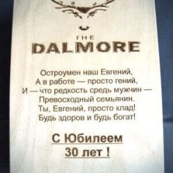 dezute-dalmore-30metu