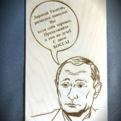 dovana-bosui-butelio-dezute medine graviruota rusiskai