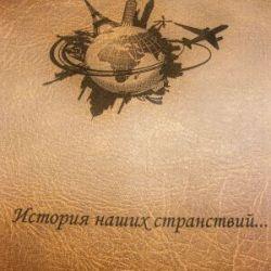 odinis-nuotrauku-albumas rusiskai graviruotas