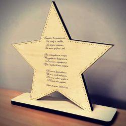 zvaigzde medine padeka-mokytojai-rusiskai