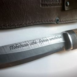 graviruotas peilis dovana tekstas rusiskai