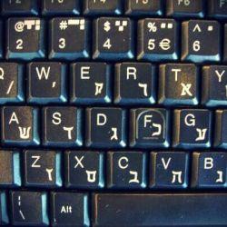 hebraju_kalba-klaviatura