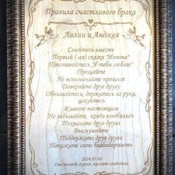 laimingos-santuokos-taisykles-rusiskai ant medienos