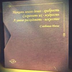 odinis-albumo-deklas sveikinimas rusu kalba