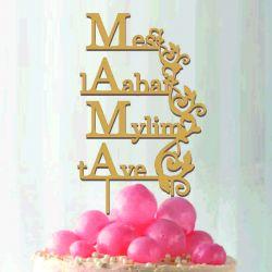 torto papuosimas smeigtukas mamos diena sveikinimas